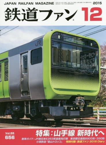 Railfan Magazine 656